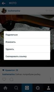 изменить снимок инстаграм