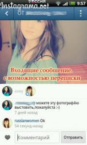 комментарии, переписка в Инстаграм директ