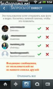 разрешить отправлять фото Инстаграм