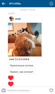 репост в директе друга Инстаграм