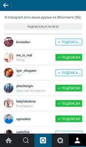 добавление в фолловеры из Вконтакте