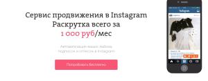 Боты в Инстаграм
